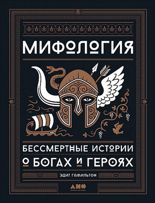 Эдит Гамильтон «Мифология. Бессмертные истории о богах и героях»