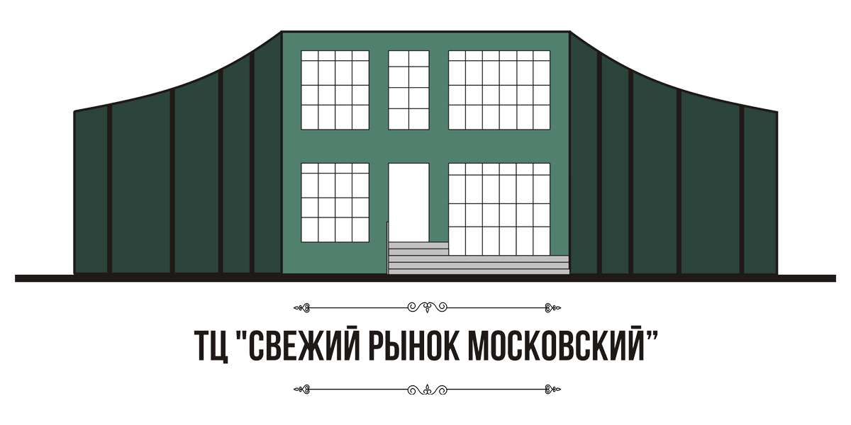 ТЦ Свежий Рынок Московский
