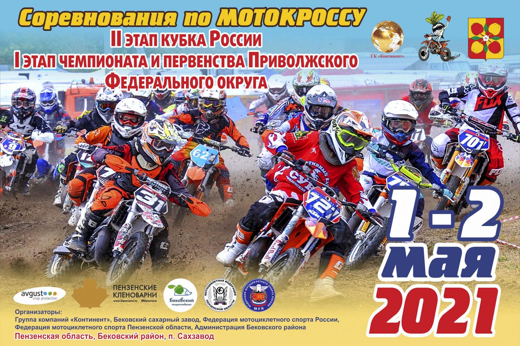 Кубок России по мотокроссу 2021: Второй этап состоится в п.Сахзавод