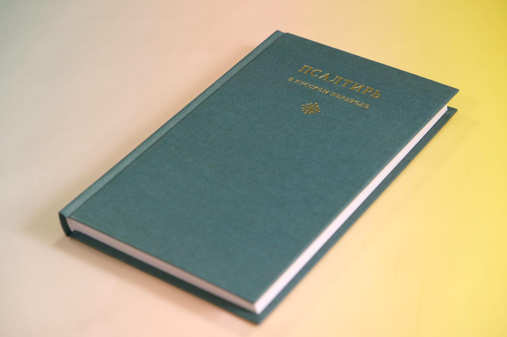 «Псалтирь в русском переводе иеромонаха Амвросия (Тимрота)» 978-5-907202-14-6
