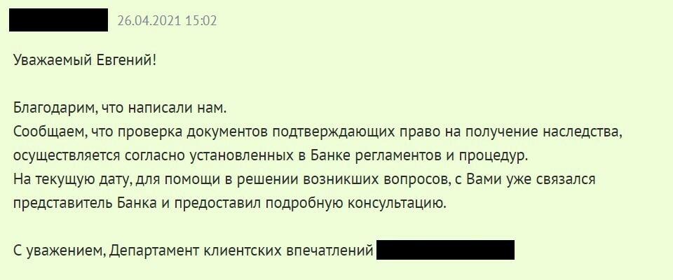 Письмо из компании