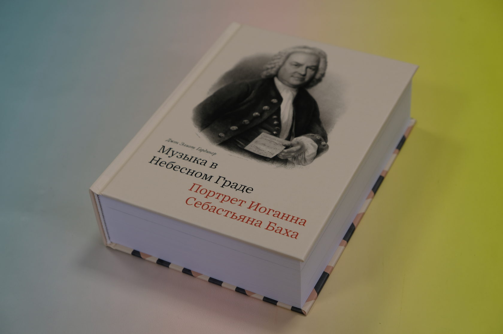 Джон Гардинер «Музыка в Небесном Граде. Портрет Иоганна Себастьяна Баха»