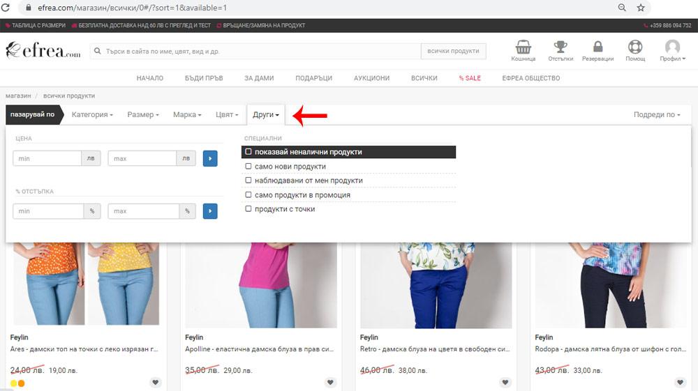 В онлайн магазин Efrea можете да използвате филтър за показване на неналични продукти и да поискате доставка, без това да Ви обвързва с покупка