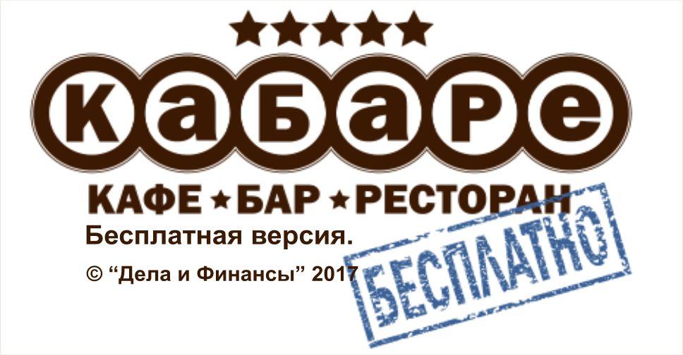 (c) Cabarefree.ru
