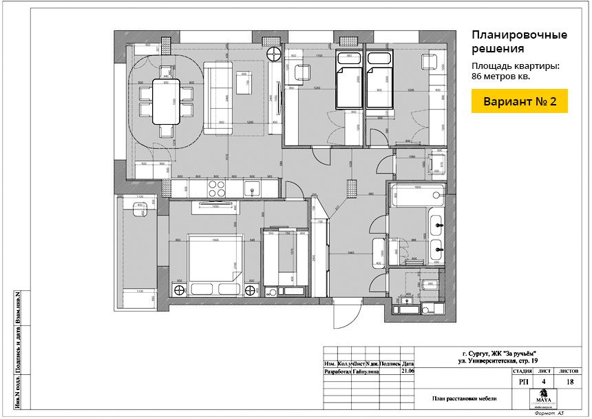 План перепланировки и расстановки мебели, вариант №2