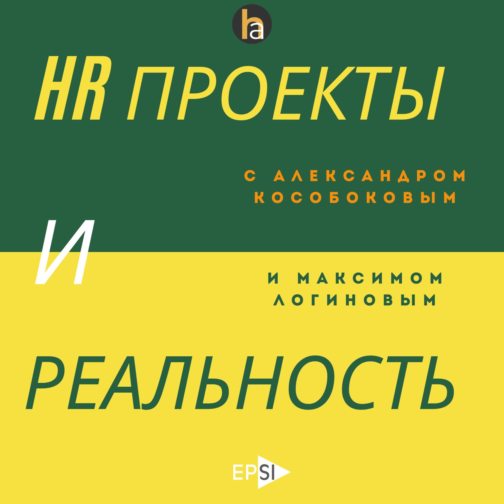 HR проекты и реальность: сложности при оценке должностей и грейдировании