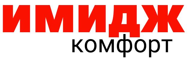 ИМИДЖ КОМФОРТ
