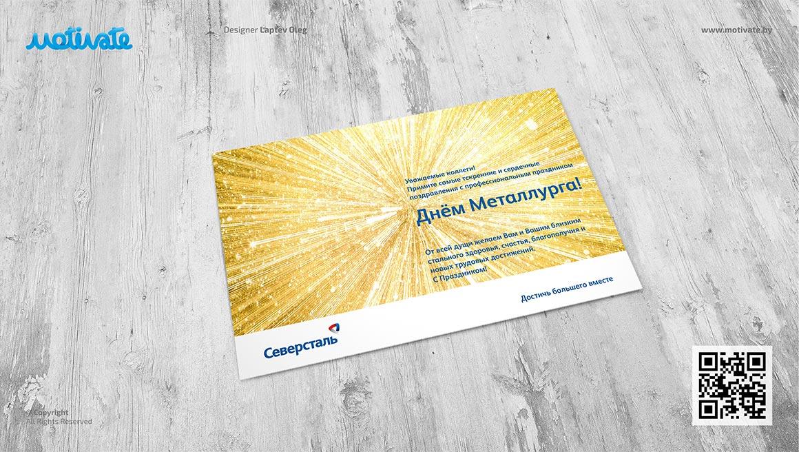 Дизайн открытки «Северсталь»