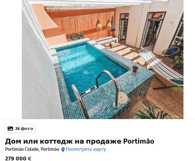 дом с бассейном алгарве