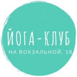 Йога-клуб на Вокзальной, 18