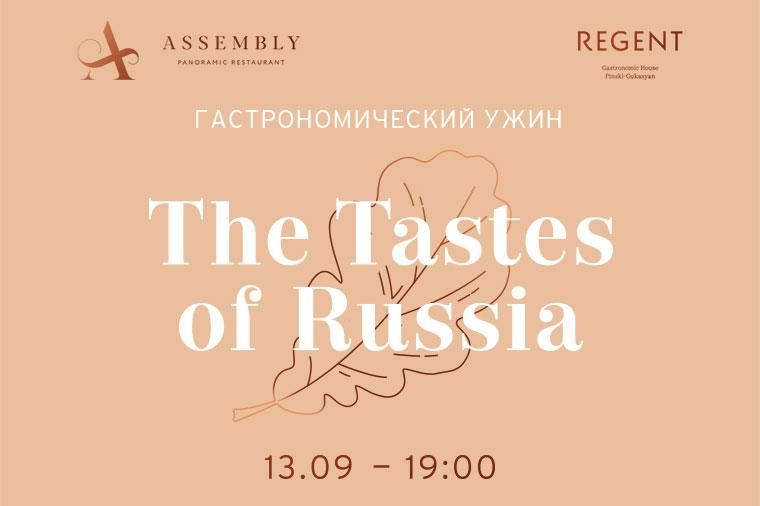Гастрономический ужин «The Tastes of Russia»