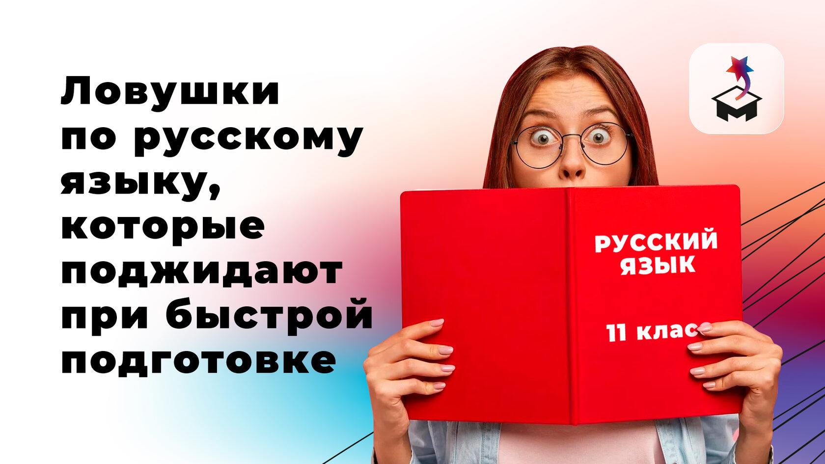 Испуганная девушка с учебником русского языка