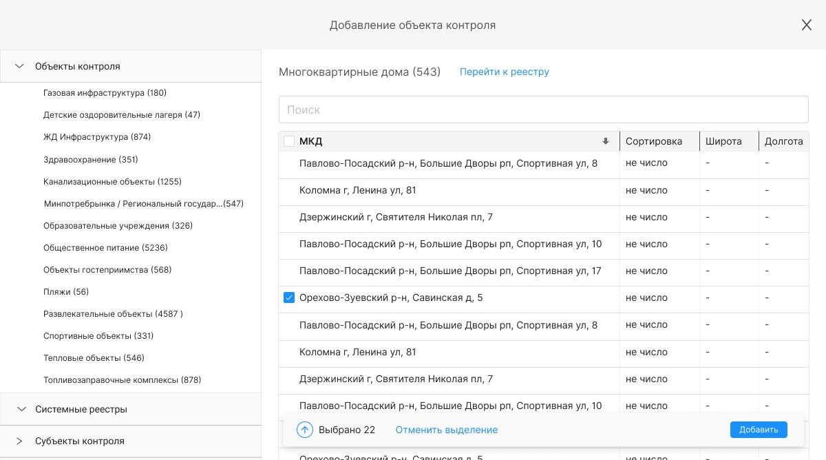 Объект из одного реестра можно добавить в другой | SobakaPav.ru