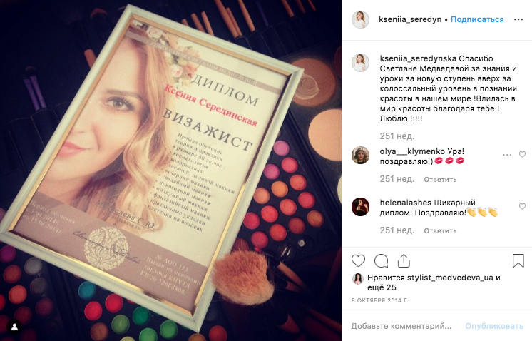 Светлана медведева визажист работа для девушке в москве без опыта