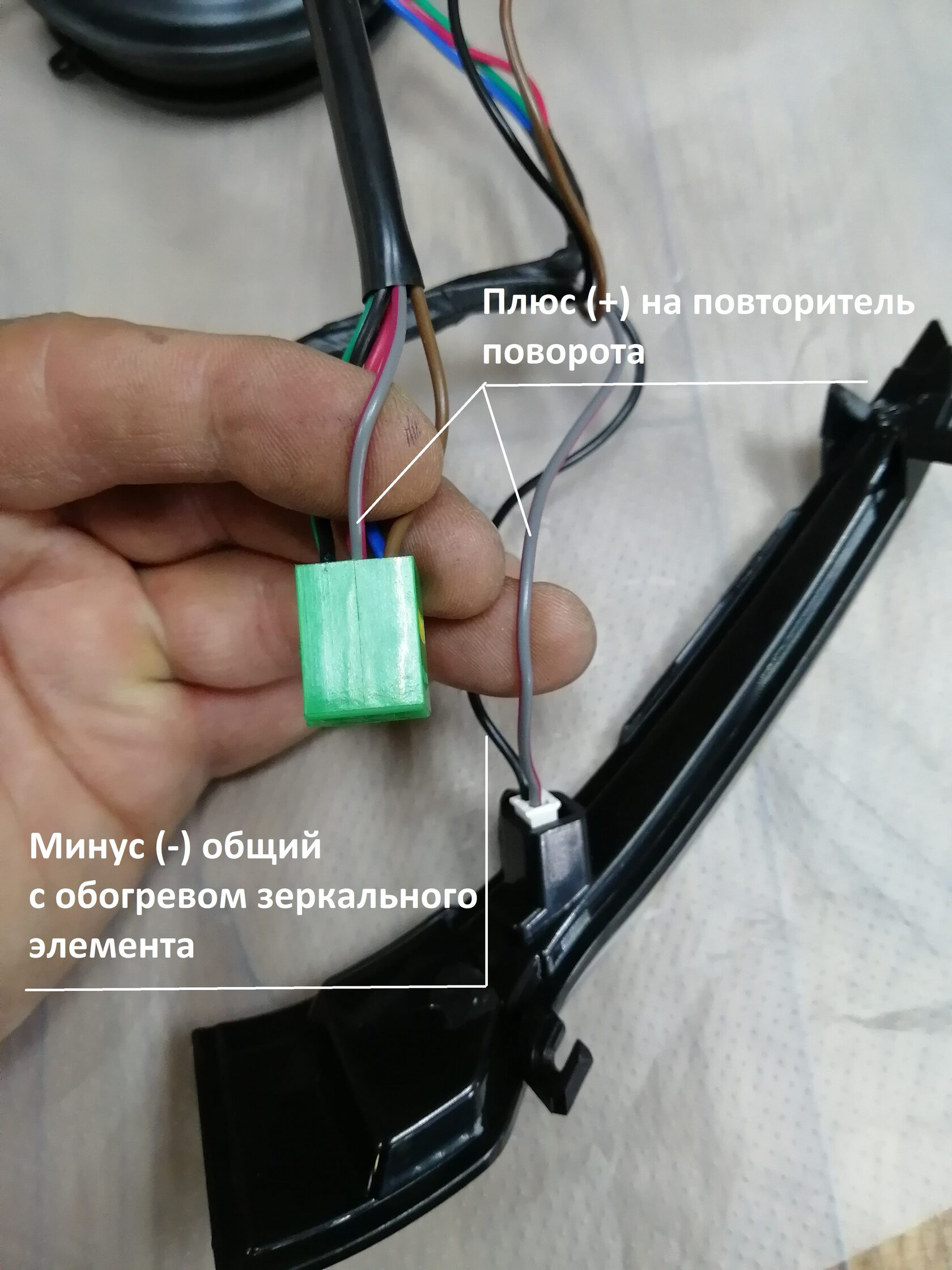 Распиновка разъема бокового электрического зеркала 2190 Гранта, Датсун.