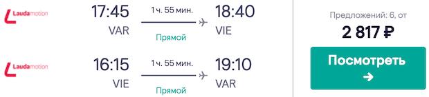 Варна - Вена - Варна
