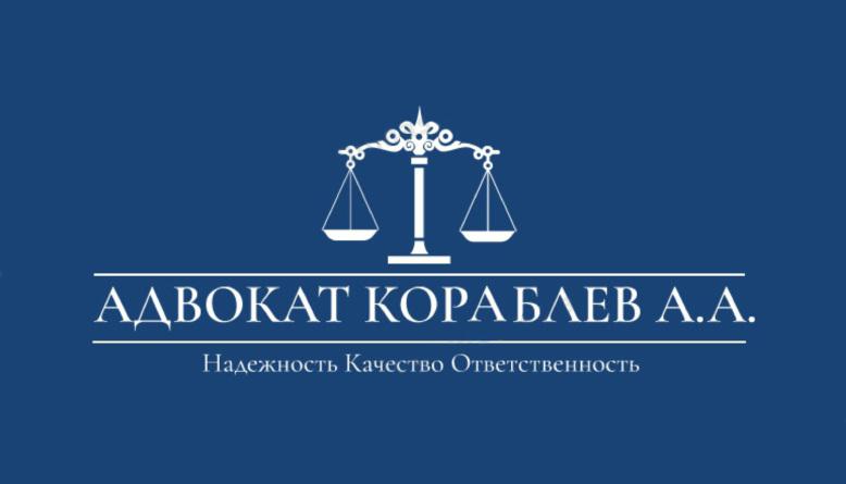 Адвокат Кораблев А.А.
