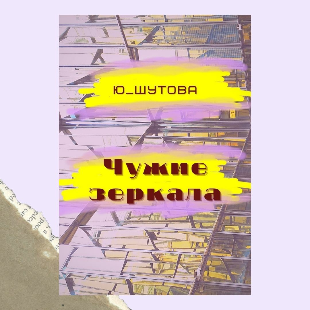 Ю_ШУТОВА Чужие зеркала