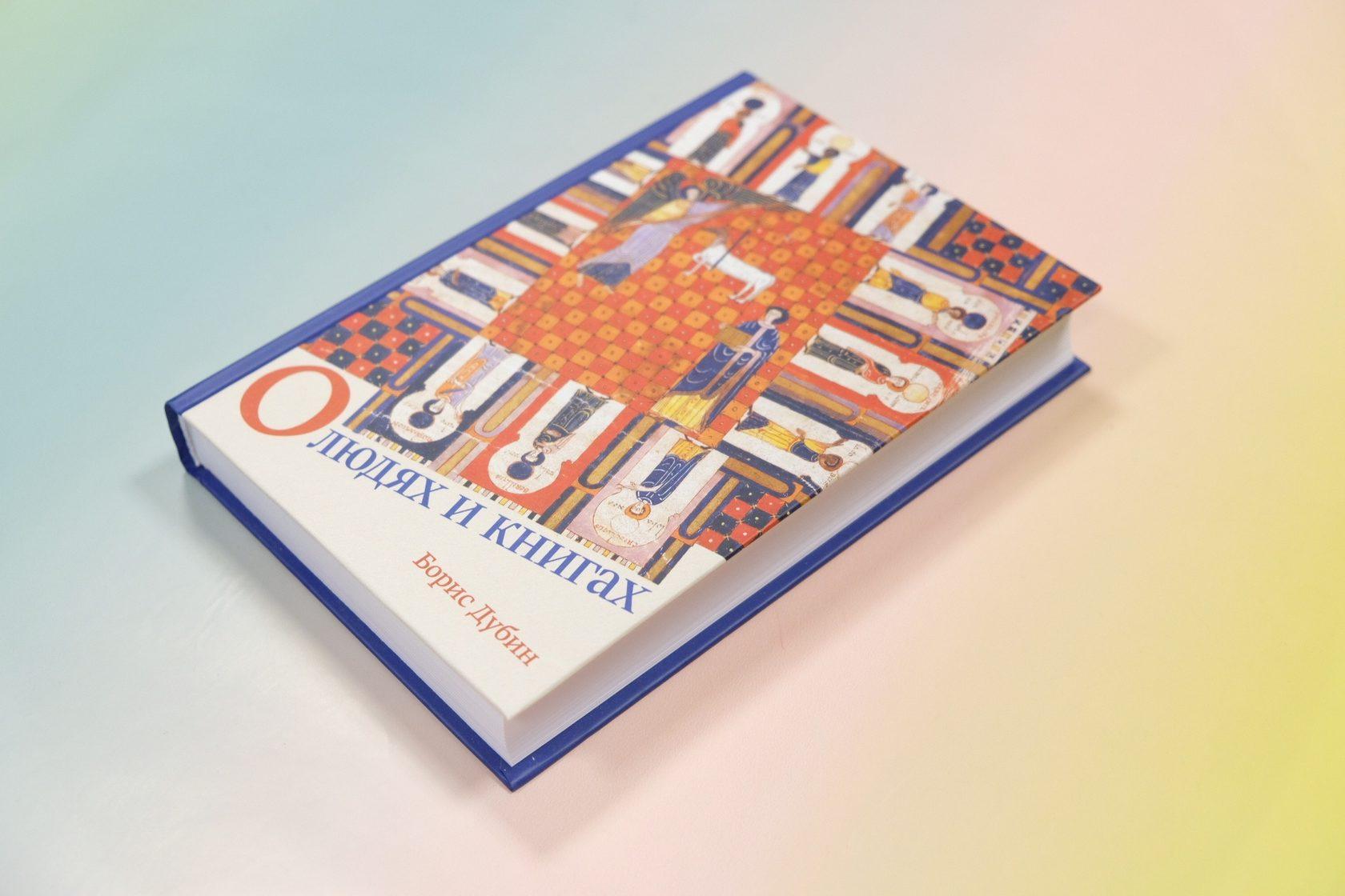 Борис Дубин «О людях и книгах: эссе»