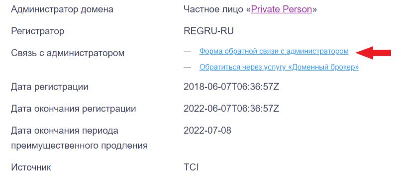 Пример информации на сервисе рег.ру