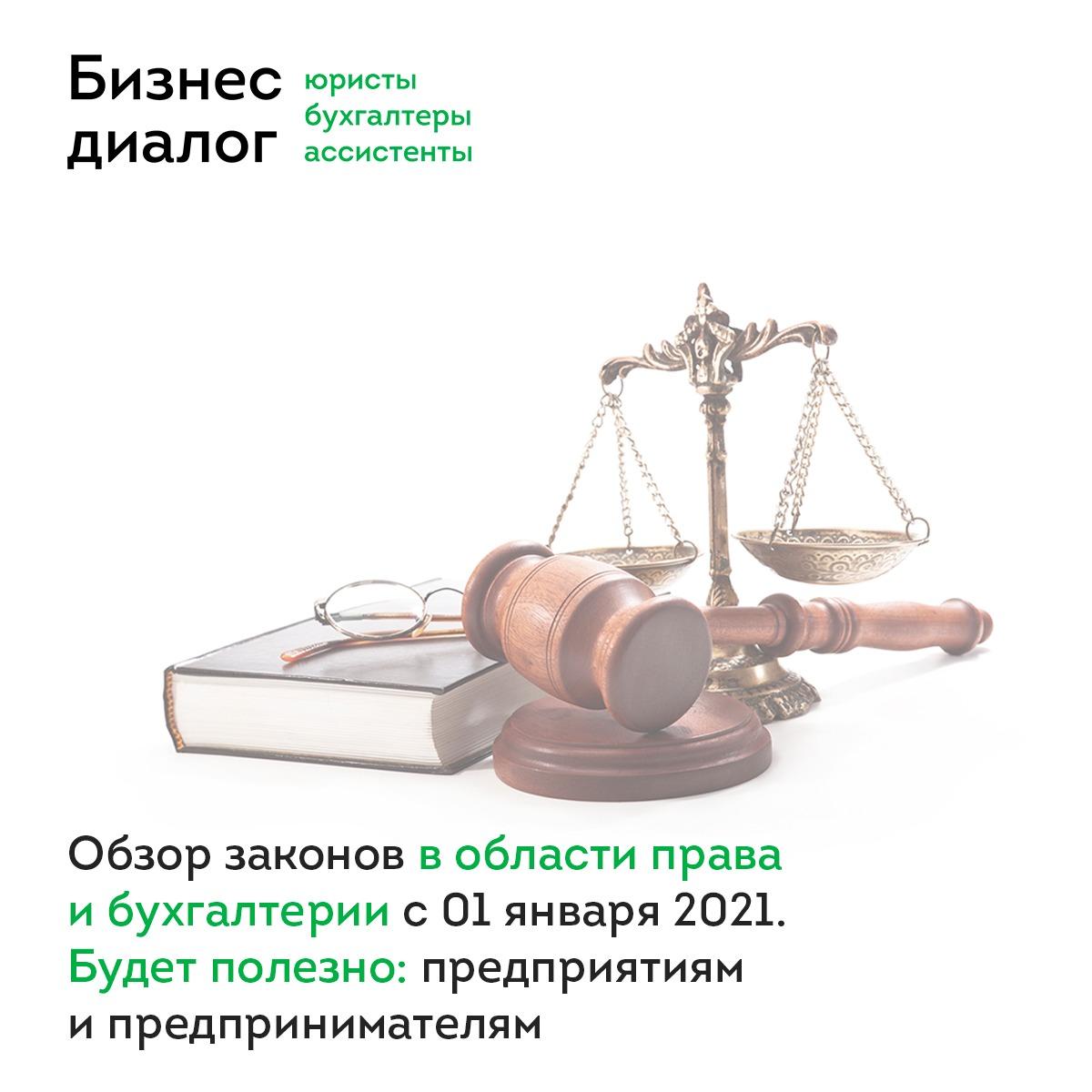 Обзор законодательства на 2021 год