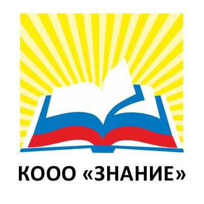 "КООО ""Знание"""