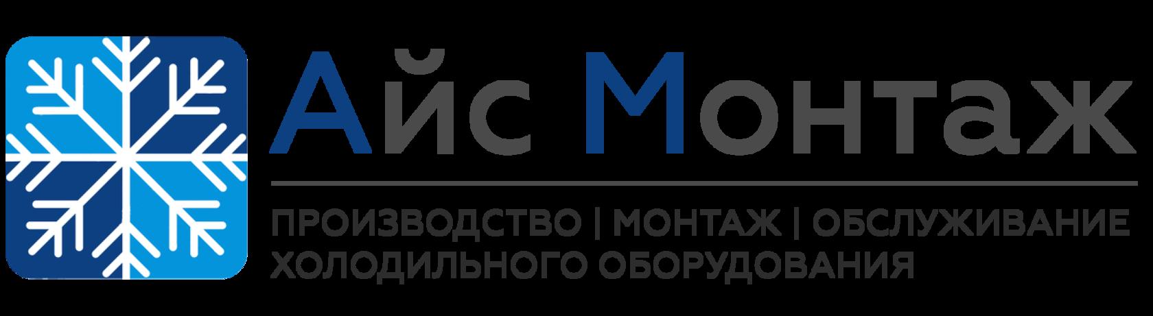 Айс Монтаж