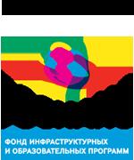 Организатор - Фонд инфраструктурных и образовательных программ