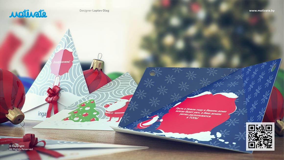Дизайн новогодней открытки «Ingate»