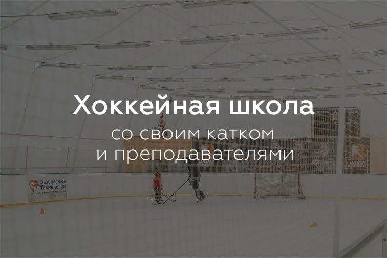 Своя хоккейная школа