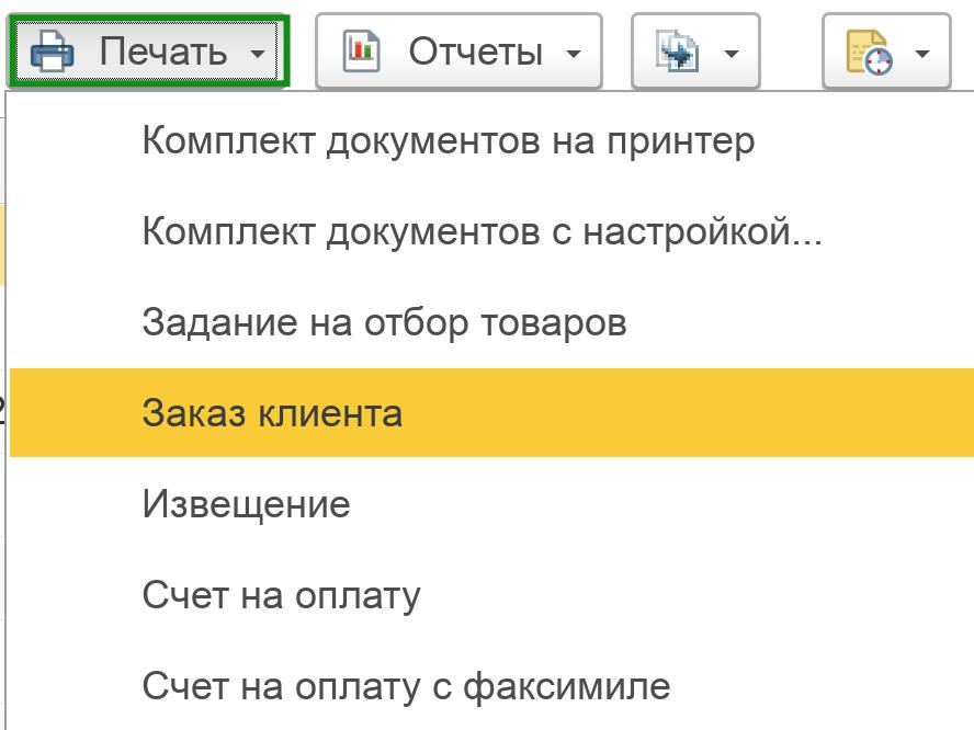 Скриншот 7. Печать документов из вкладки Результаты доставки