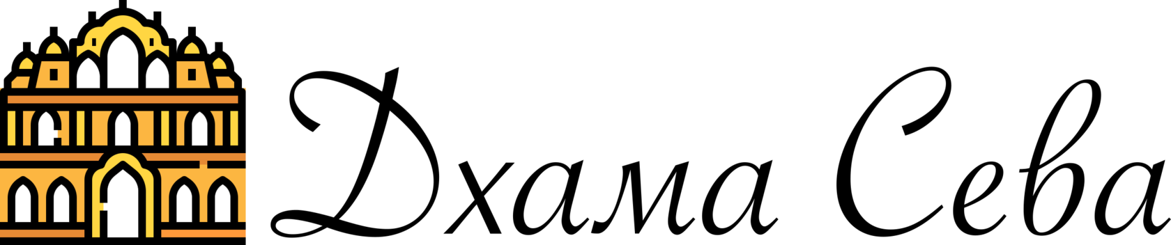 Дхама Сева