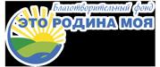 Лого фонда