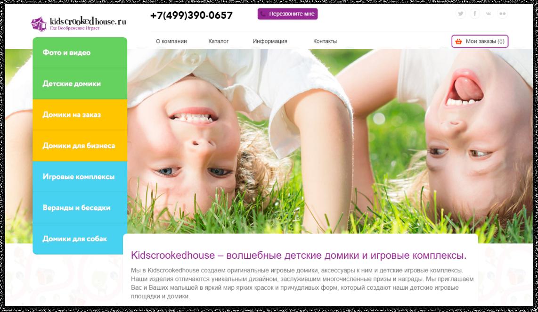 У «Кидс Крукед Хаус» есть даже домики для бизнеса. Намбы такой!   SobakaPav.ru