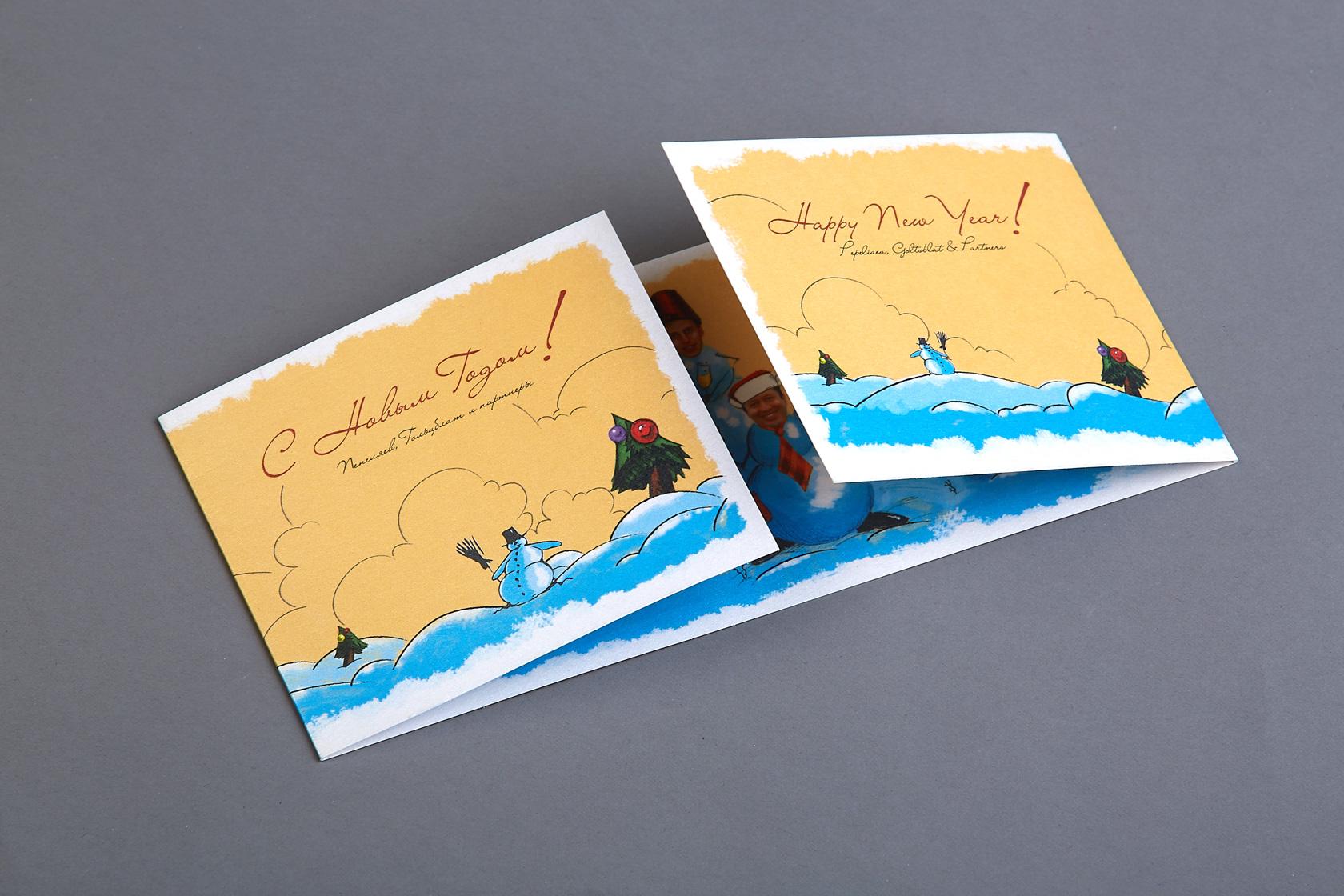 Красивые корпоративные открытки, открытка сюрпризом
