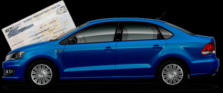 Займы под птс отзывы образец договора по залогу автомобиля с физическим лицом