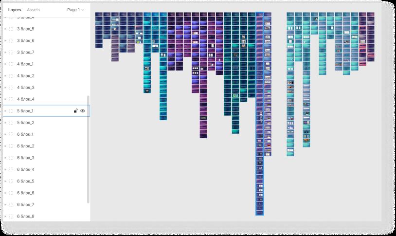 объем работы в figma выполненный командой дизайн агентства альпака