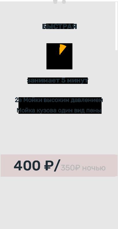 Быстрая программа мойки. Занимает 5 минут. Включает две мойки высоким давлением, мойка кузова, один вид пены. 400 рублей днем, 350 рублей ночью.