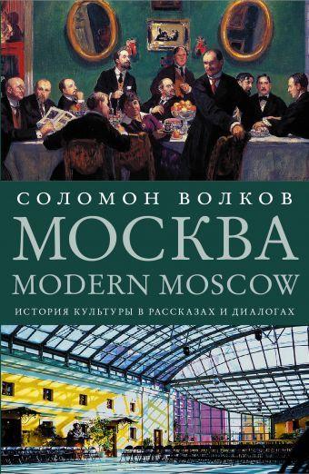 Соломон Волков «Москва / Modern Moscow. История культуры в рассказах и диалогах»