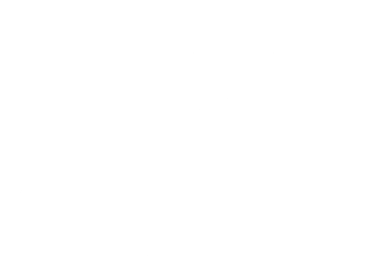 """КАФЕ-СТОЛОВАЯ БЦ """"СИСТЕМА"""" Выборгская наб., 29 МЕНЮ ЧЕТВЕРГ. НЕЧЕТНАЯ НЕДЕЛЯ"""