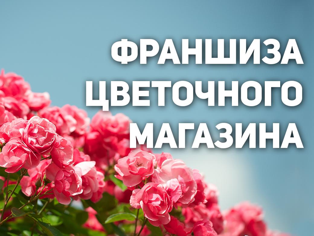 Франшиза цветочного магазина   Купить франшизу.ру