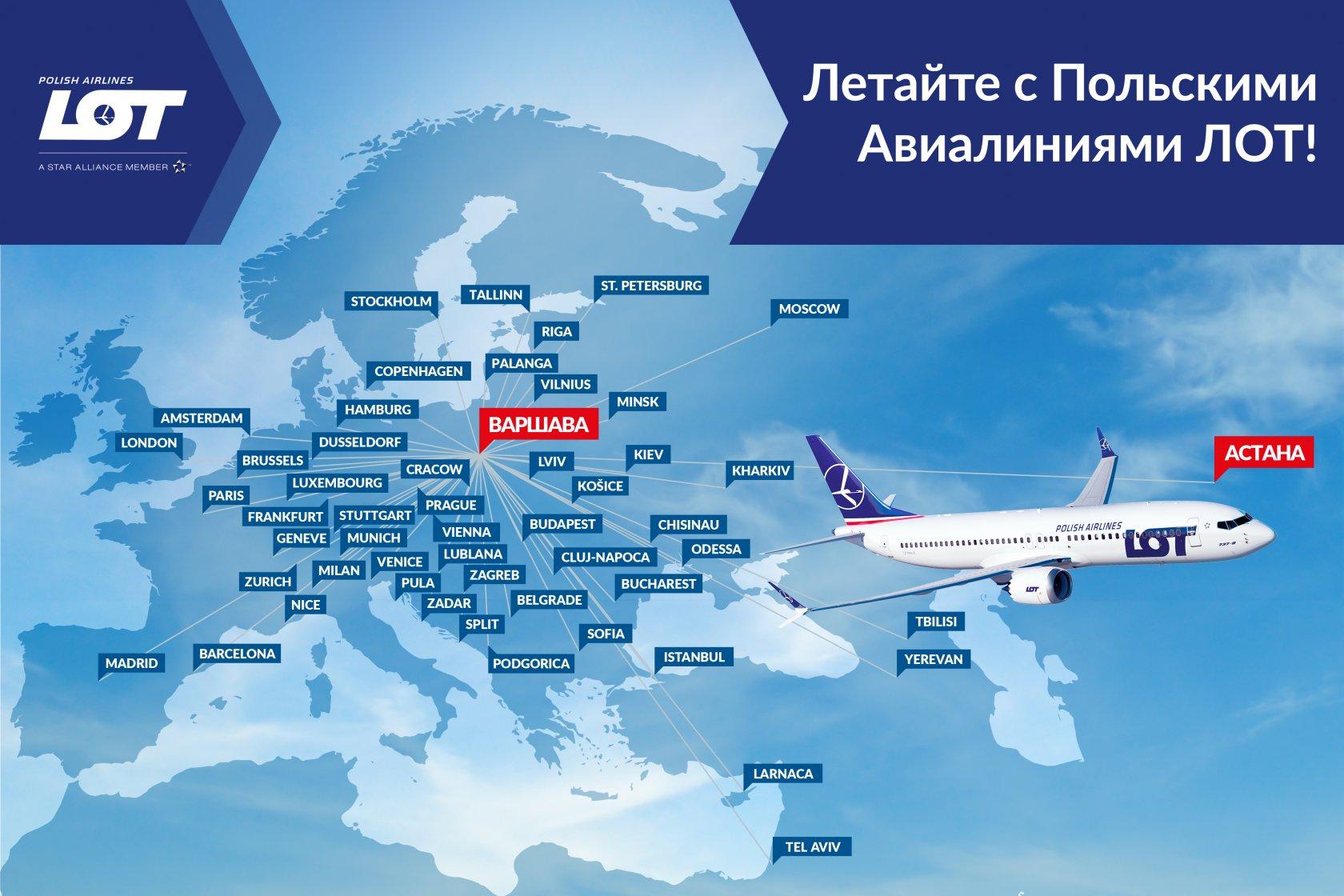 Билет на самолет астана варшава купить билет на жд поезд тамбов москва
