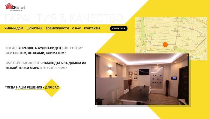 Умный дом сайт на Tilda рекламное агентство KPi