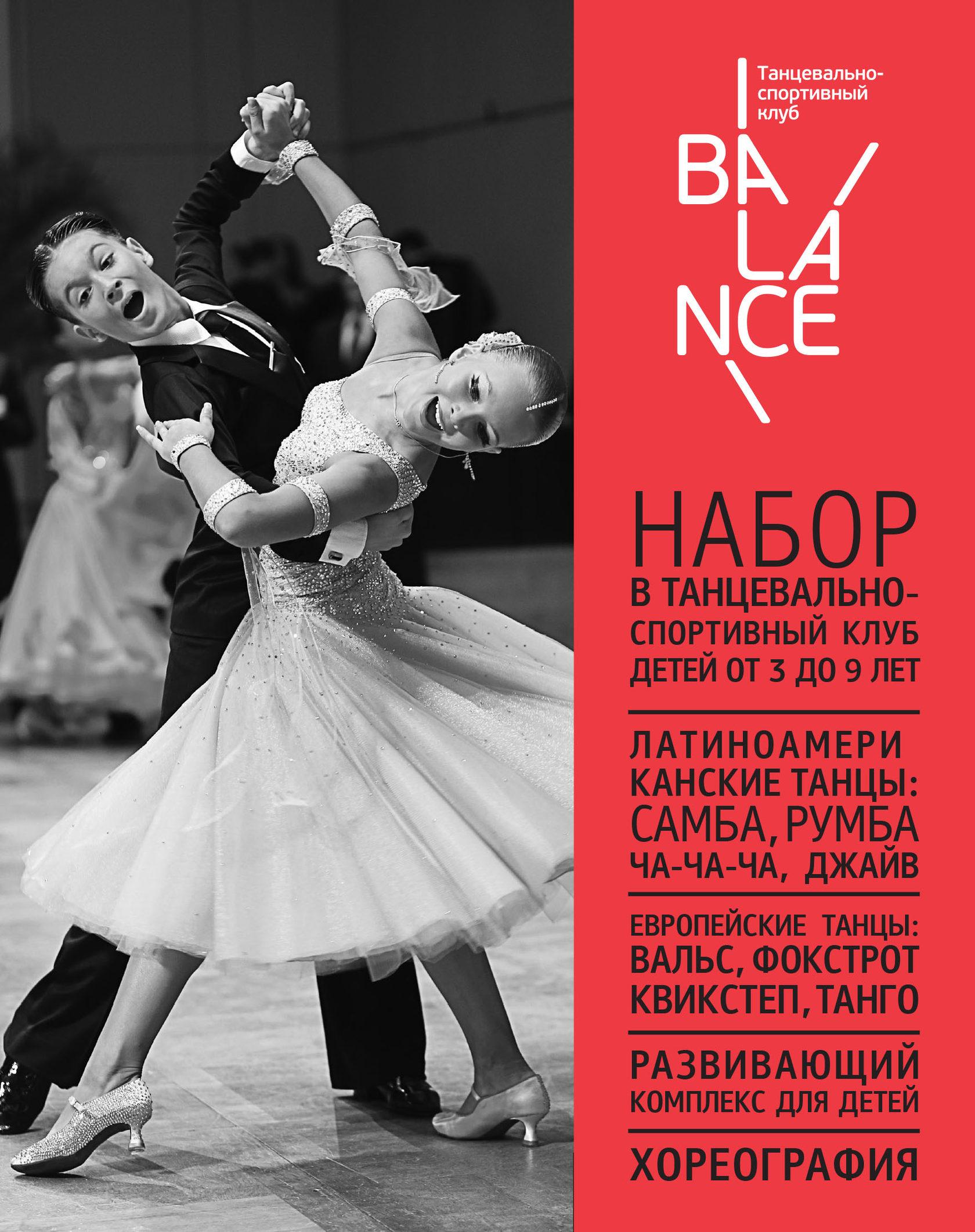 Танцевальные клубы москва бальные танцы хамелеон ночной клуб днепр