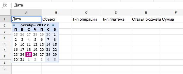 как сделать календарь в столбце таблицы