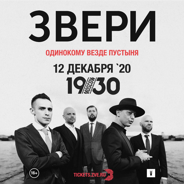 выступление группы звери в клубах москвы