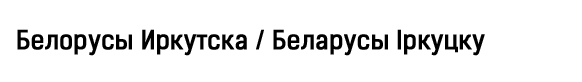 Белорусы Иркутска