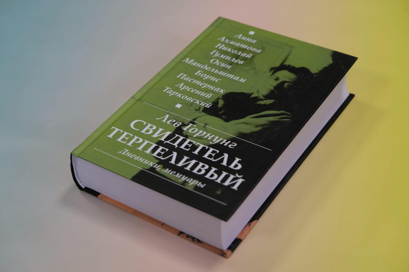 Лев Горнунг «Свидетель терпеливый. Дневники, мемуары»