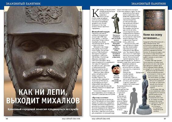 Памятник Городовому. История