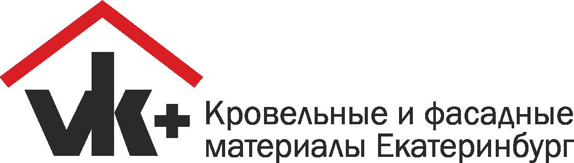 Кровельные и фасадные материалы Екатеринбург